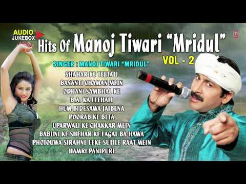 Vol.2 - Hits Of Manoj Tiwari Mridul [ Audio Songs Collection Jukebox ]