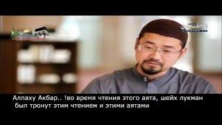 Китаец мусульманин, выучил коран за один год!
