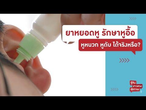 ยาหยอดหู รักษาอาการหูอื้อ หูหนวก หูดับ ได้จริงหรือ? | รู้ทันข่าวลวงสุขภาพ [Mahidol Channel]