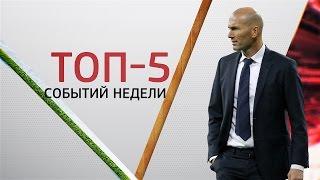 Бавария  vs  Реал  | ТОП 5 событий недели