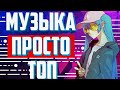 МУЗЫКА БЕЗ АП ТОП МУЗЫКА mp3
