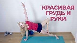 Красивая грудь и руки: упражнения для верхней части тела