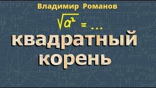 КВАДРАТНЫЙ КОРЕНЬ алгебра 8 класс видеоурок