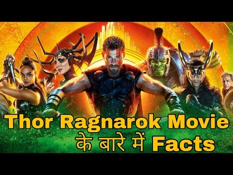 Facts About Thor Ragnarok In Hindi