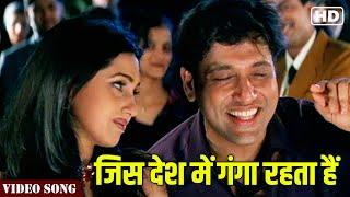 Jis Desh Mein Full Video Song | Jis Desh Mein Ganga Rehta Hain | Govinda Hit Songs | Hindi Gaane