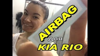 Клише AirBag для KIA RIO и Hyundai