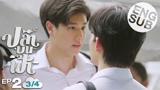 [Eng Sub] ปลาบนฟ้า Fish upon the sky | EP.2 [3/4]