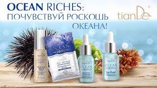 Вебинар: «Ocean riches: почувствуй роскошь океана!»