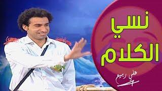 علي ربيع نسي الكلام على المسرح 😂😂 .. أنا من مباحث الماية يالا 😅