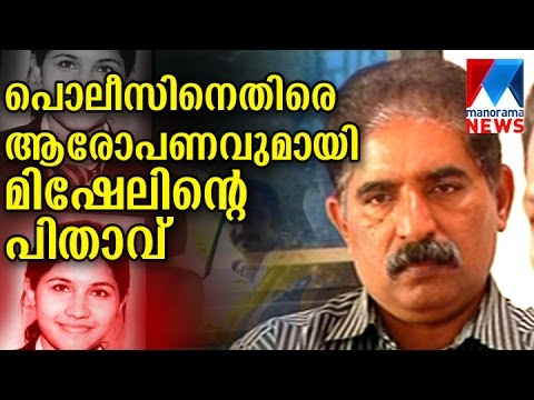 Police negligence caused lose of ma daughter alleges Michele's father | Manorama News