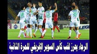 ملخص أهداف مباراة الرجاء المغربي و الترجي التونسي ( 2 - 1 ) كأس السوبر الأفريقي