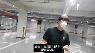 롱보드 댄싱 트릭팁 룩백 (전농중학교 온라인 수업자료)