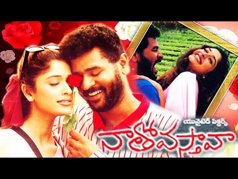 Natho Vastava Telugu Full Length Movie | Prabhu Deva | Anjala Zaveri