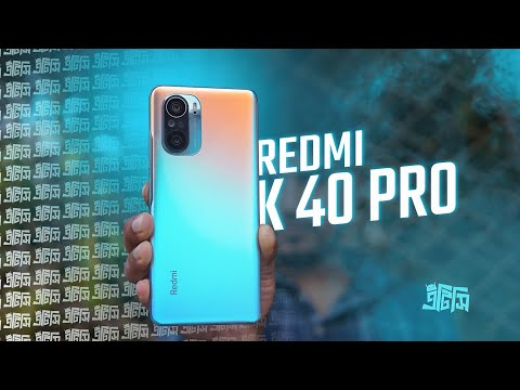 Redmi K40 Pro : দামে বেশি, মানে ভালো? | ATC