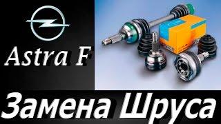 Opel astra F,заміна шруса