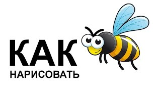 Рисуем насекомых. Как нарисовать насекомые пчела