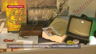 В Севастопольской школе №14 открыли обновлённый музей истории