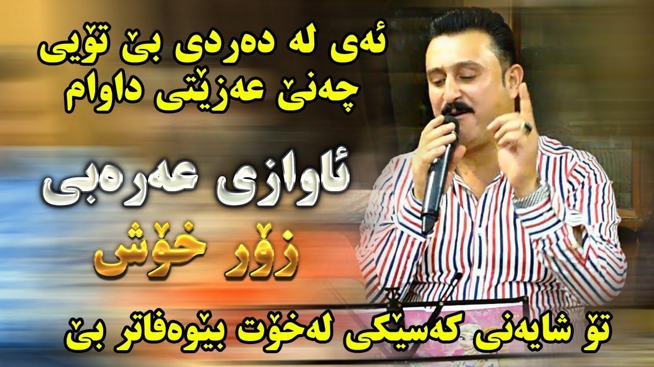 Karwan Xabati Track2 ( Awazi Arabi - Zor Xosh ) Ga3day Hazhary Haji