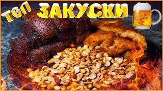 🔥ТОП 3 Закусок к Пиву В Домашних Условиях🔥Куриные Наггетсы,Орешки,Чесночные Гренки