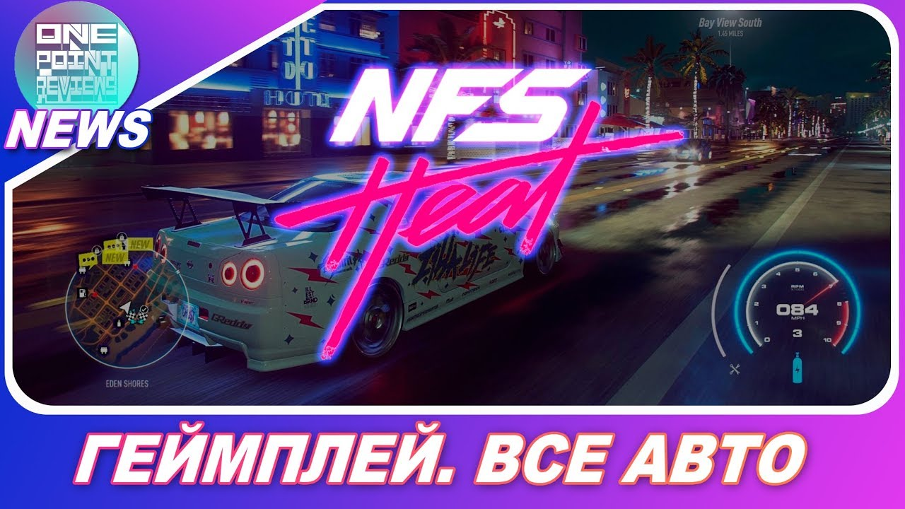 Need For Speed 2019: Heat - РАЗБОР ГЕЙМПЛЕЙ ТРЕЙЛЕРА / ВСЕ АВТО ИГРЫ #OnePointNews