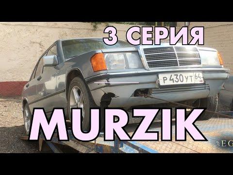 Не обзор МЕРСЕДЕС W201. 190E MURZIK 3 СЕРИЯ (восстановление Mercedes-Benz 190e, W201) ВЕЗЁМ В РЕМОНТ