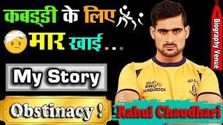 Rahul Chaudhari Biography | Struggle Story | Pro Kabaddi Player(Telugu Titans)Top Raider