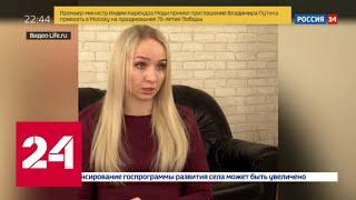 Тренинги с изнасилованиями: клиенток учили, как выйти замуж - Россия 24