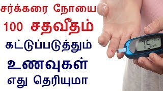 Foods used to reduce and control body blood sugar level normally in tamil  Diabetes in Tamil