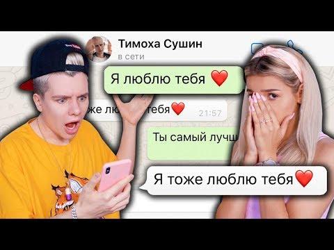 ЧИТАЮ ПЕРЕПИСКИ СВОЕЙ ДЕВУШКИ С БЫВШИМИ / Ева Миллер