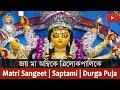 Song : Jay Ma Ambike Trilokapalike | Durga Puja 2019