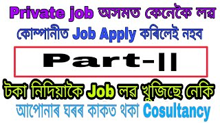 Job in Assam,Guwahati,Tinsukia,Dibrugarh,Nagao | Job Consultancy in Assam |Job Consultancy in Nagaon