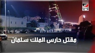 تفاصيل مقتل عبد العزيز الفغم حارس الملك سلمان الشخصي