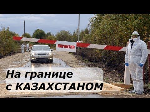 КАРАНТИН в KZ: стажёра не пустили в Казахстан!