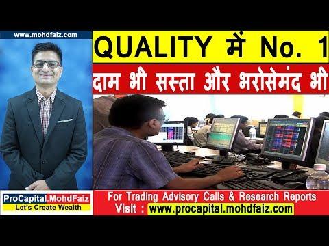 QUALITY में No. 1 दाम भी सस्ता और भरोसेमंद भी | SHARE MARKET IN HINDI | STOCK MARKET IN HINDI