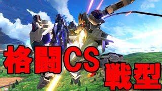 【EXVS2実況】格闘CS使用ルプスレクス