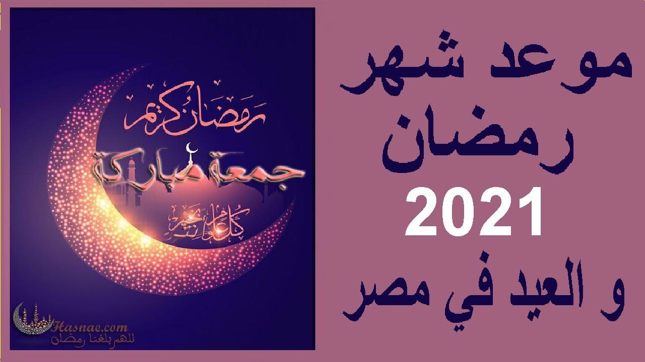 موعد شهر رمضان 2021 اول ايام رمضان 2021 فلكيا في مصر وكل الدول العربية موعد عيد الفطر 2021 Youtube