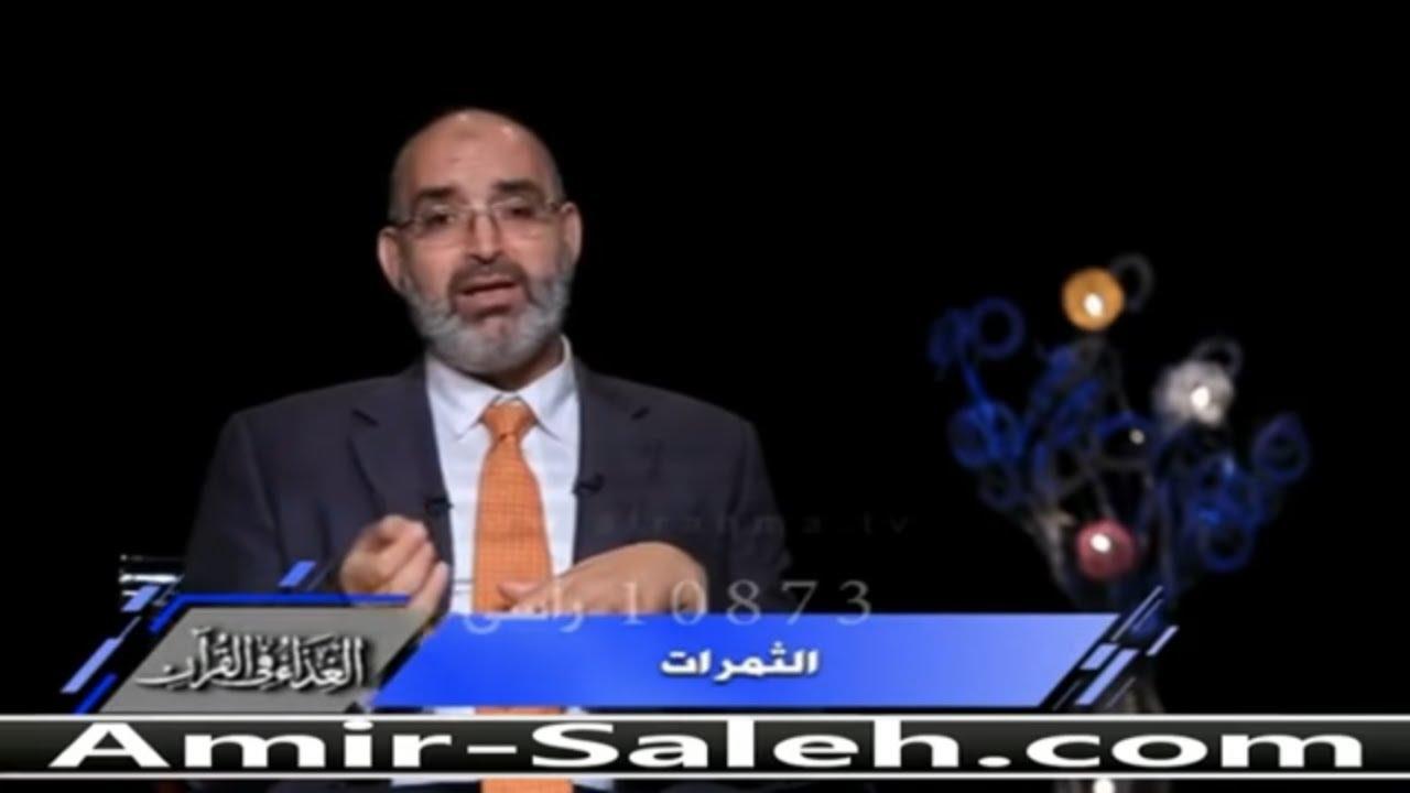 الثمرات أو الثمار | الدكتور أمير صالح | الغذاء في القرآن