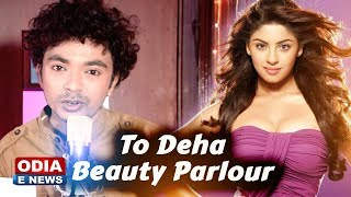 To Deha Beauty Parlour | A Masti Song by Mantu Chhuria | Music - Asad Nizam