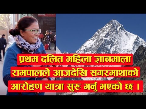 1st Dalit Women