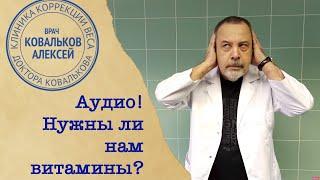 Диетолог Ковальков о витаминах