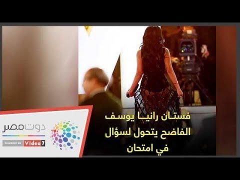 وجه 5 أسئلة غير تقليدية للفنانة.. فستان رانيا يوسف في امتحان كليه الإعلام  - 18:54-2019 / 1 / 11