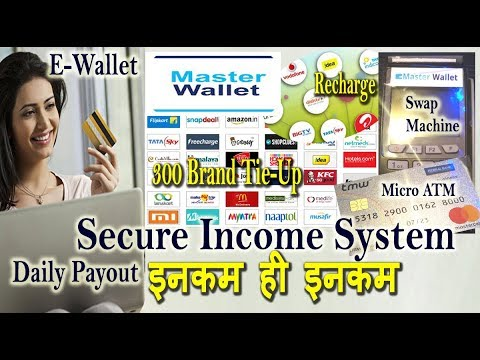 Master Wallet Business Plan in Hindi | New Best  MLM business Plan 2018 | MLM Review