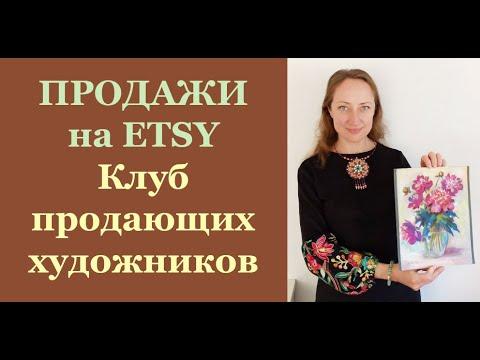 ЭКСКУРСИЯ в Клуб Продающих Художников - как продавать на ETSY