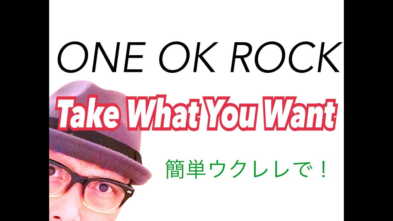 ONE OK ROCK - Take What You Want  / ウクレレ 超かんたん版【コード&レッスン付】GAZZLELE