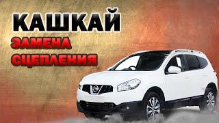 замена сцепления (со снятием коробки передач)  Ниссан Кашкай Nissan Qashqai