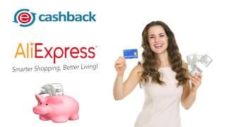 Как пользоваться кэшбэк и экономить на алиэкспресс | Cash back(, 2017-02-12T14:46:02.000Z)