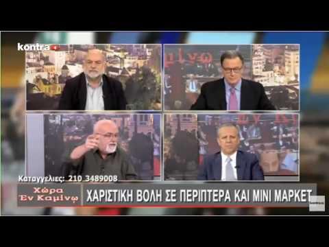 Ο Πρόεδρος κ  Γεωργίος Δούκας στην εκπομπή  Η ΧΩΡΑ ΕΝ ΚΑΜΙΝΩ  02 02 2016   synpeka gr