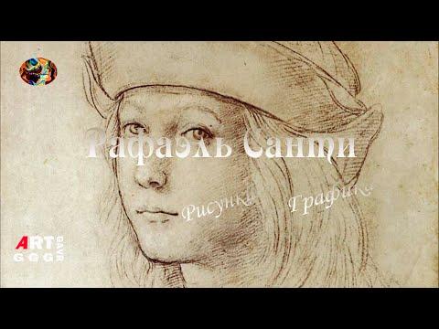 Рафаэль Санти. Рисунки, этюды, эскизы. Часть 19