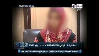 مصر الجديدة - البرنامج يفتح ملف زنا المحارم
