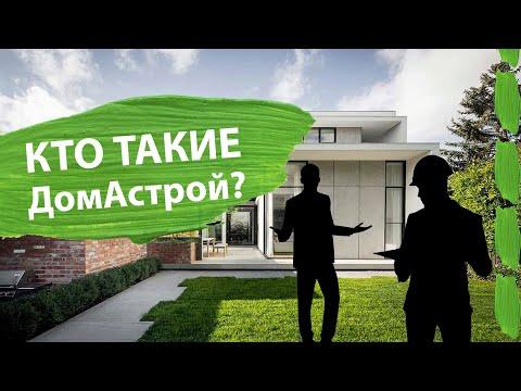 домАстрой Строительная компания Строительство домов 2019